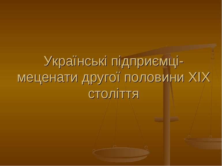 Українські підприємці-меценати другої половини XIX століття