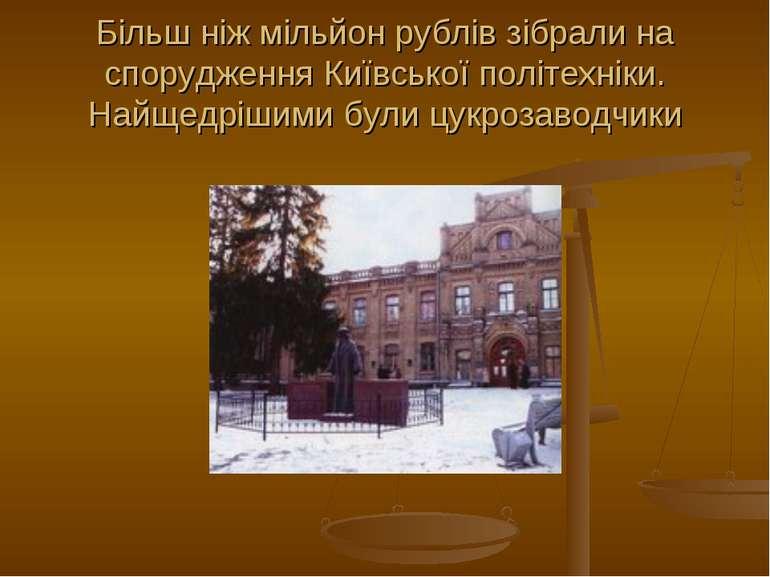 Більш ніж мільйон рублів зібрали на спорудження Київської політехніки. Найщед...