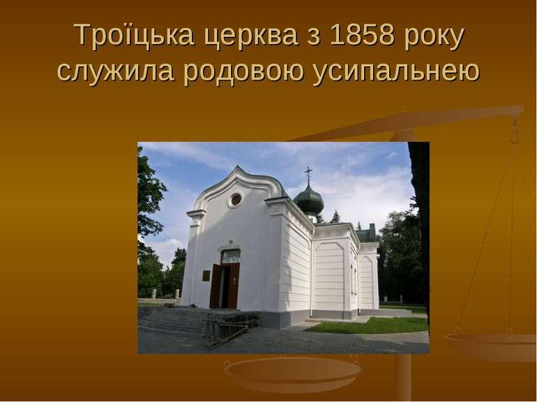 Троїцька церква з 1858 року служила родовою усипальнею
