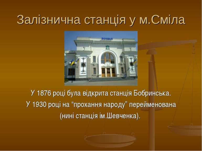 Залізнична станція у м.Сміла У 1876 році була відкрита станція Бобринська. У ...