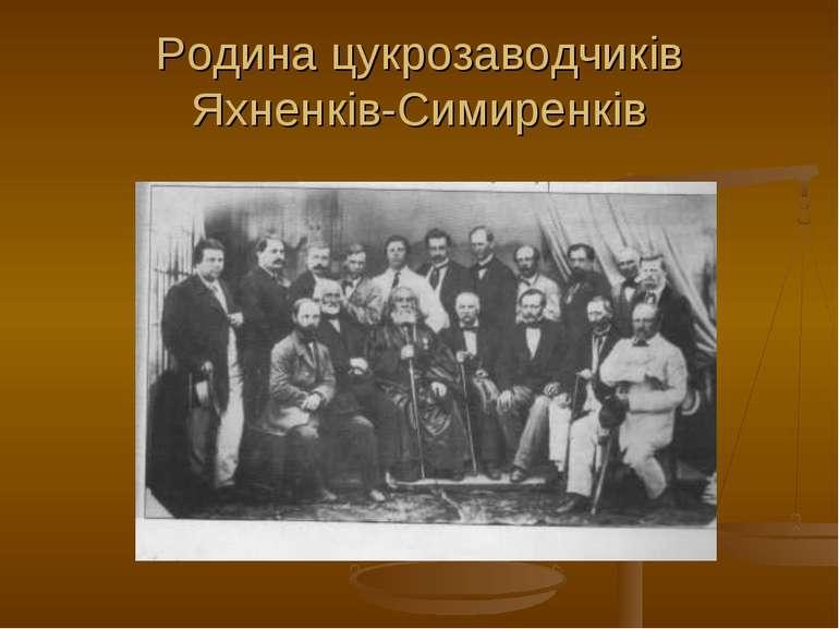 Родина цукрозаводчиків Яхненків-Симиренків