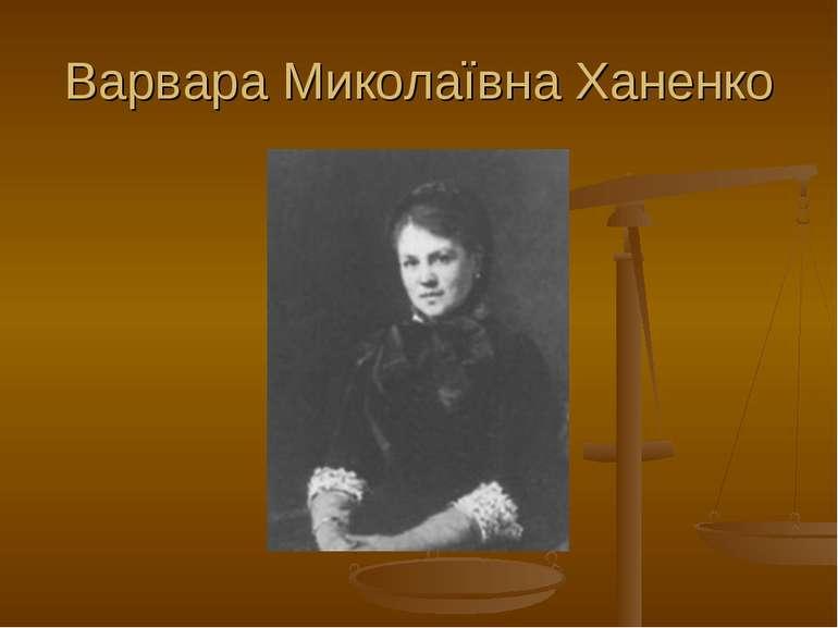 Варвара Миколаївна Ханенко