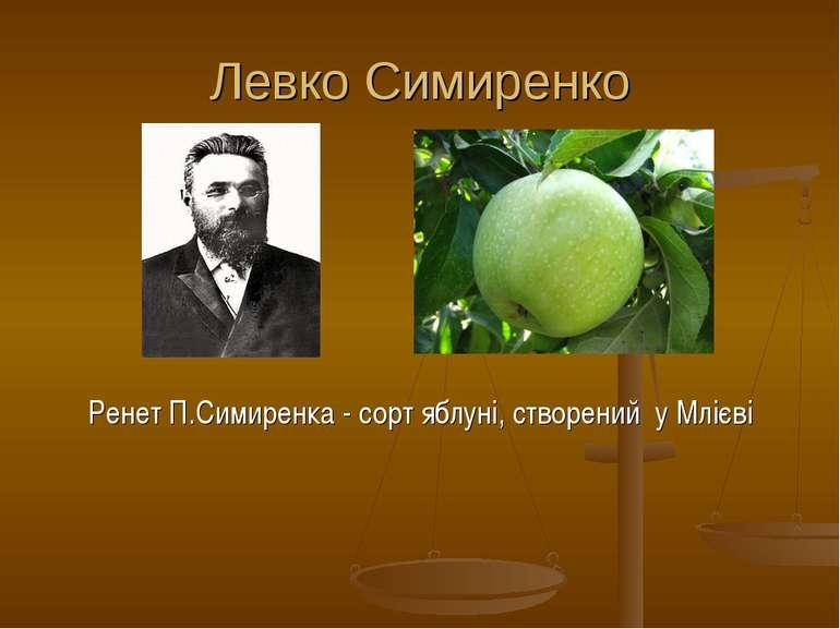 Левко Симиренко Ренет П.Симиренка - сорт яблуні, створений у Млієві