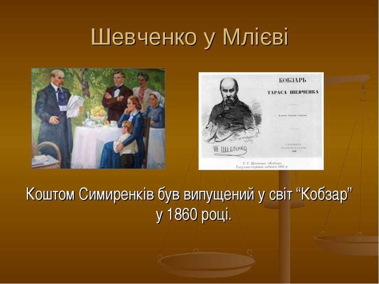 """Шевченко у Млієві Коштом Симиренків був випущений у світ """"Кобзар"""" у 1860 році."""