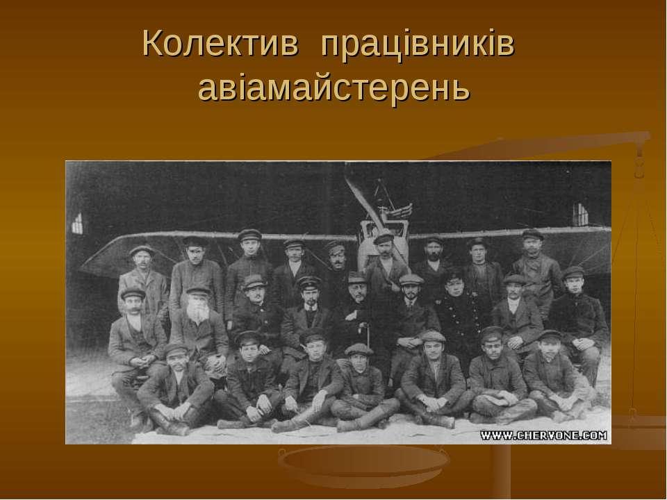 Колектив працівників авіамайстерень