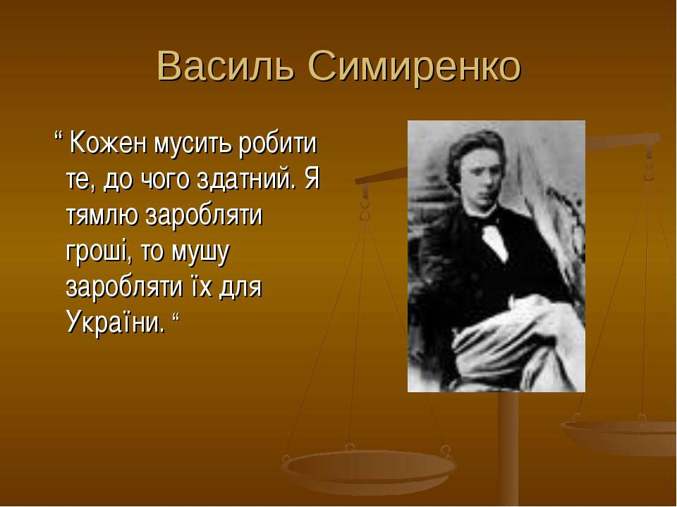 """Василь Симиренко """" Кожен мусить робити те, до чого здатний. Я тямлю заробляти..."""