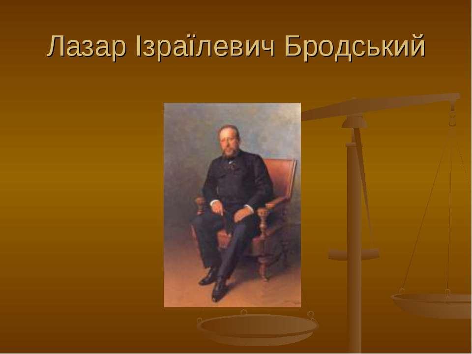 Лазар Ізраїлевич Бродський