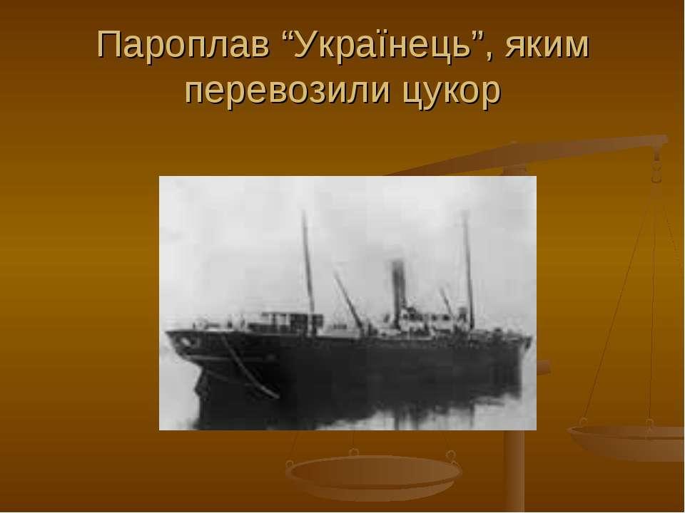 """Пароплав """"Українець"""", яким перевозили цукор"""
