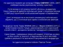 Не судилося отримати цю нагороду й Уласу САМЧУКУ (1905—1987) «найвидатнішому ...