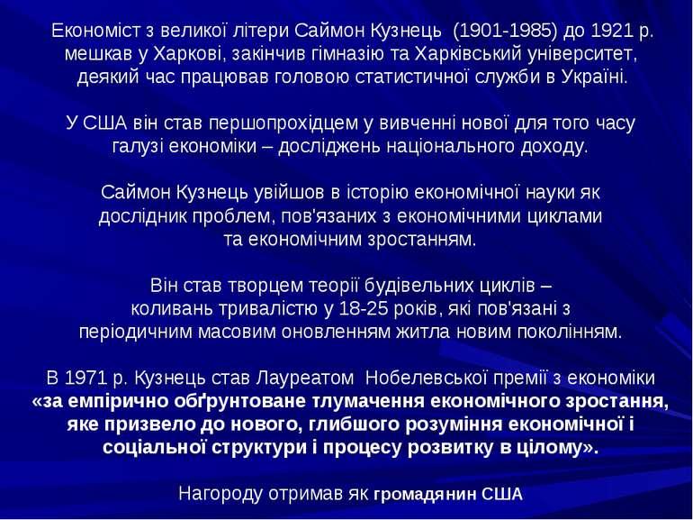 Економіст звеликої літери Саймон Кузнець (1901-1985) до 1921 р. мешкав уХар...