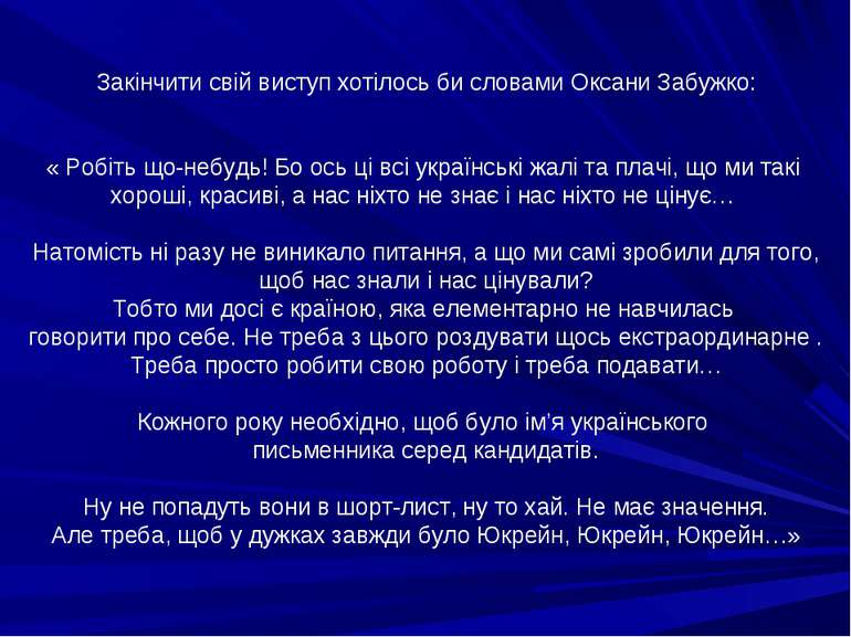 Закінчити свій виступ хотілось би словами Оксани Забужко: « Робіть що-небудь!...