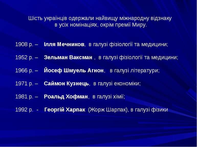 Шість українців одержали найвищу міжнародну відзнаку в усіх номінаціях, окрім...