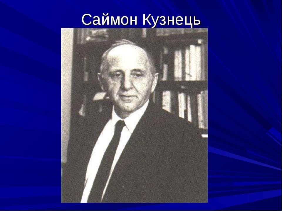 Саймон Кузнець
