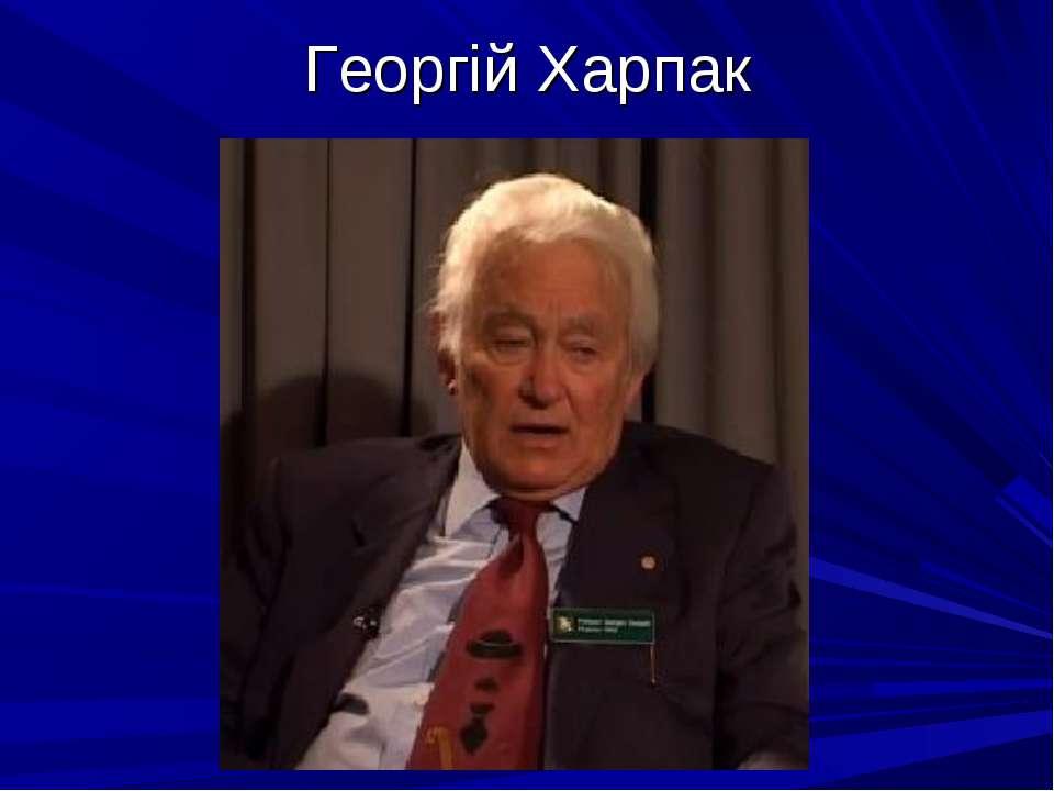 Георгій Харпак