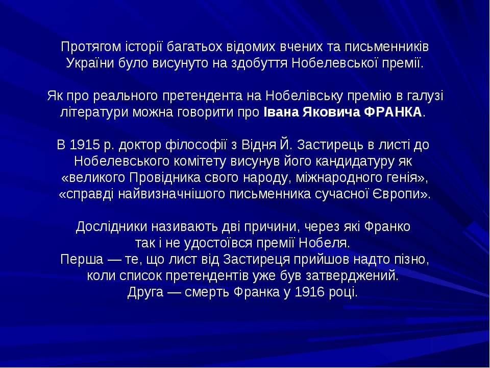 Протягом історії багатьох відомих вчених та письменників України було висунут...