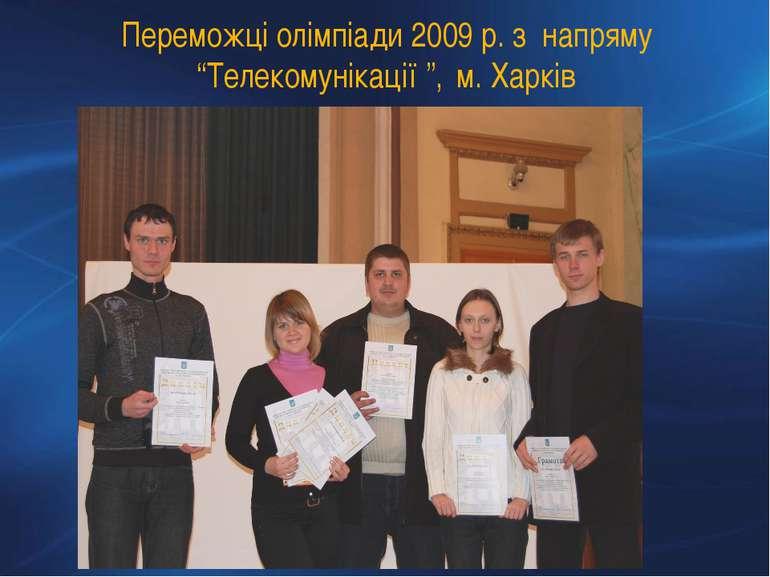 """Переможці олімпіади 2009 р. з напряму """"Телекомунікації """", м. Харків"""