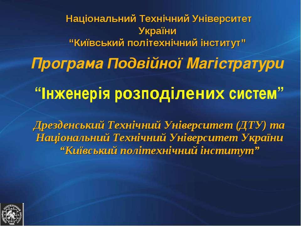 """Програма Подвійної Магістратури """"Інженерія розподілених систем"""" Дрезденський ..."""