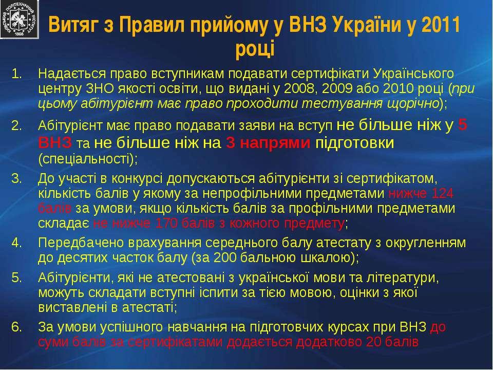 Витяг з Правил прийому у ВНЗ України у 2011 році Надається право вступникам п...