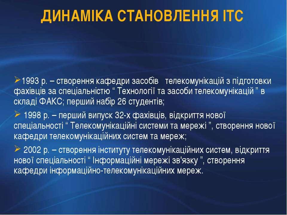 ДИНАМІКА СТАНОВЛЕННЯ ІТС 1993 р. – створення кафедри засобів телекомунікацій ...
