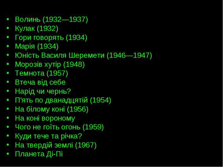 Волинь (1932—1937) Кулак (1932) Гори говорять (1934) Марія (1934) Юність Васи...