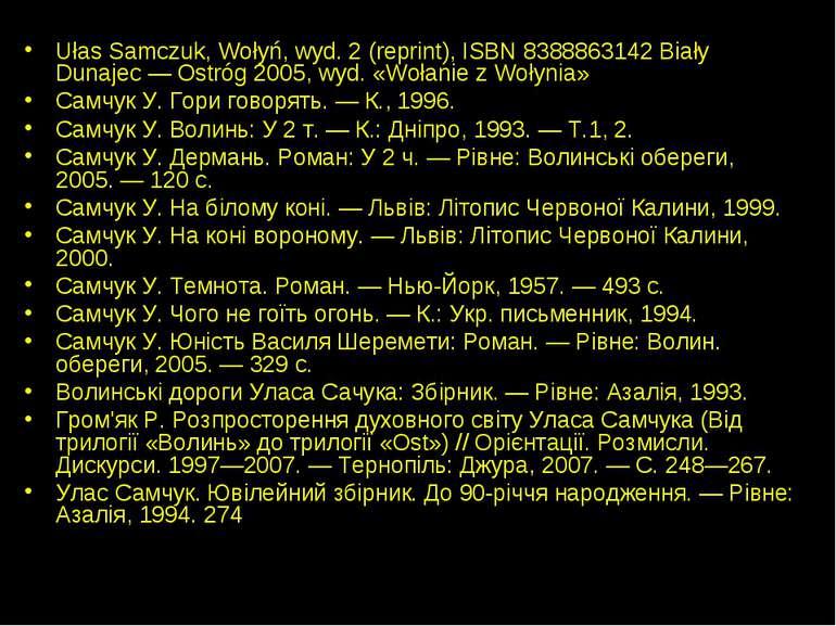 Ułas Samczuk, Wołyń, wyd. 2 (reprint), ISBN 8388863142 Biały Dunajec — Ostróg...