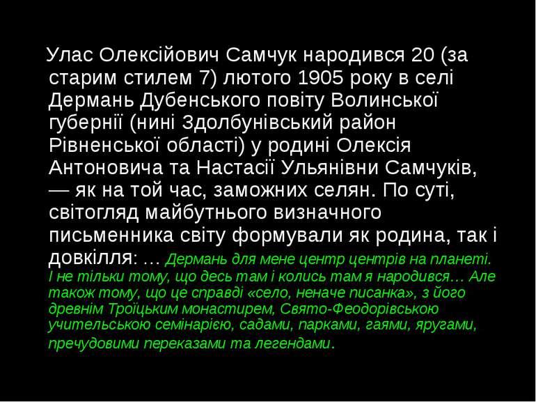 Улас Олексійович Самчук народився 20 (за старим стилем 7) лютого 1905 року в ...