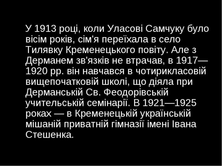 У 1913 році, коли Уласові Самчуку було вісім років, сім'я переїхала в село Ти...