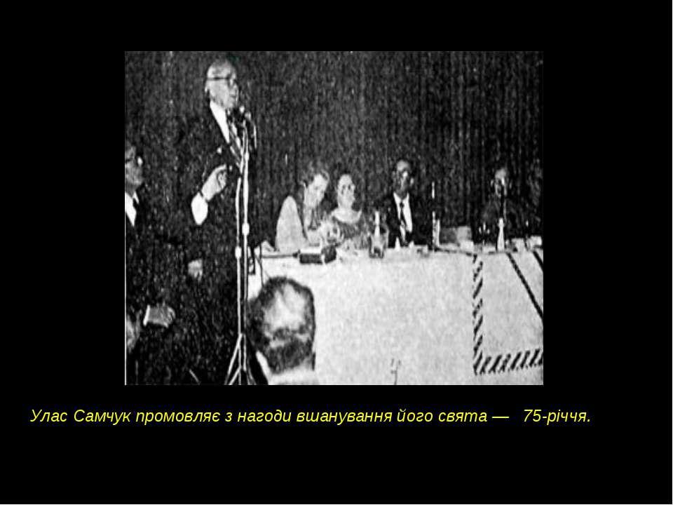 Улас Самчук промовляє з нагоди вшанування його свята — 75-річчя.