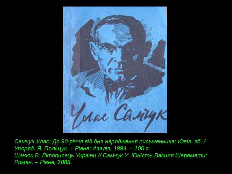 Самчук Улас: До 90-річчя від дня народження письменника: Ювіл. зб. / Упоряд. ...