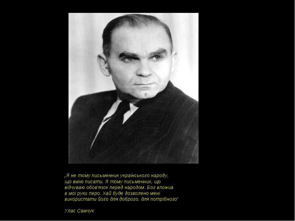 """""""Я не тому письменник українського народу, що вмію писати. Я тому письменник,..."""