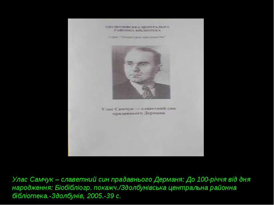 Улас Самчук – славетний син прадавнього Дерманя: До 100-річчя від дня народже...