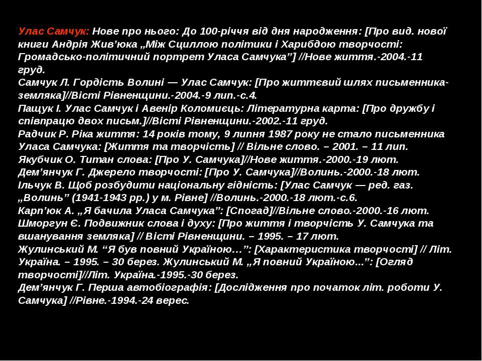 Улас Самчук: Нове про нього: До 100-річчя від дня народження: [Про вид. нової...