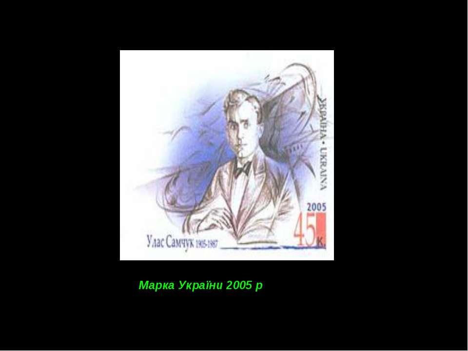 Марка України 2005 р