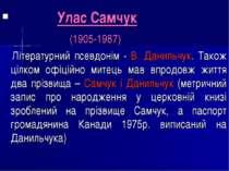 Улас Самчук (1905-1987) Літературний псевдонім - В. Данильчук. Також цілком о...
