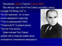 Письменник помер у Торонто 9 липня 1987р. Про свій рід і своє життя Улас Самч...