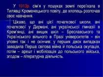 У 1913р. сім'я у пошуках землі переїхала в Тилявці Кременецького повіту, де х...