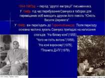 """1944-1987рр. – період """"другої еміграції"""" письменника. У 1946р. під час перебу..."""