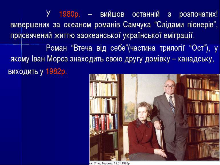 У 1980р. – вийшов останній з розпочатих! вивершених за океаном романів Самчук...