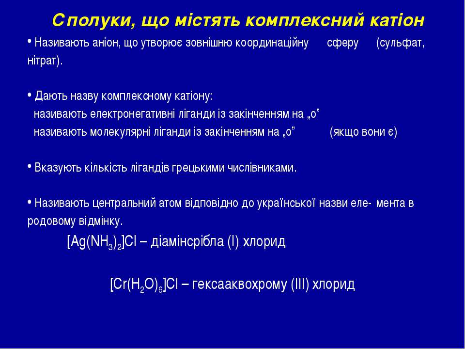Називають аніон, що утворює зовнішню координаційну сферу (сульфат, нітрат). Д...