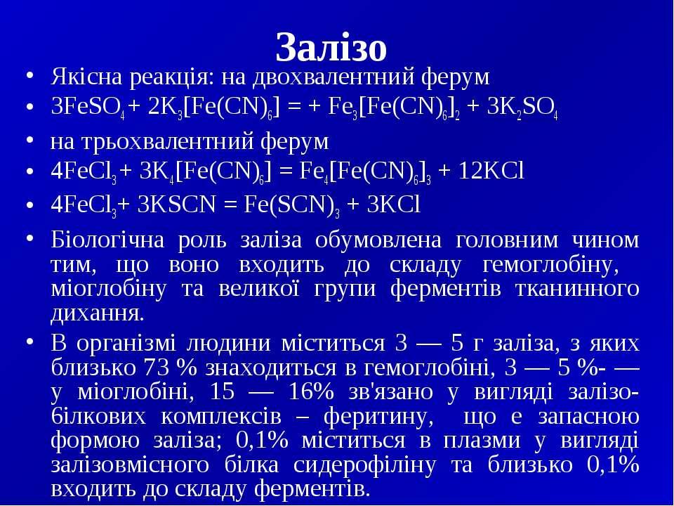 Залізо Якісна реакція: на двохвалентний ферум 3FeSO4 + 2K3[Fe(CN)6] = + Fe3[F...