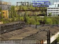 Одне з містоутворюючих підприємтсв – Зуївський енергомеханічний завод