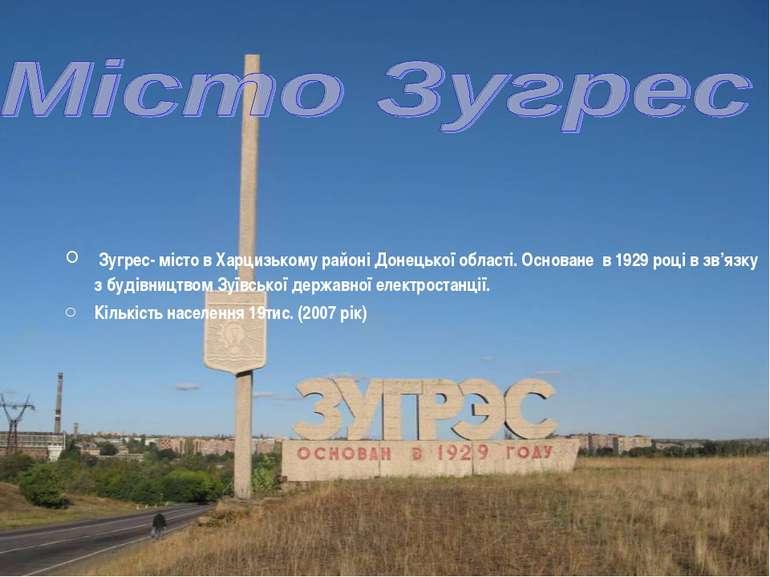 Зугрес- місто в Харцизькому районі Донецької області. Основане в 1929 році в ...