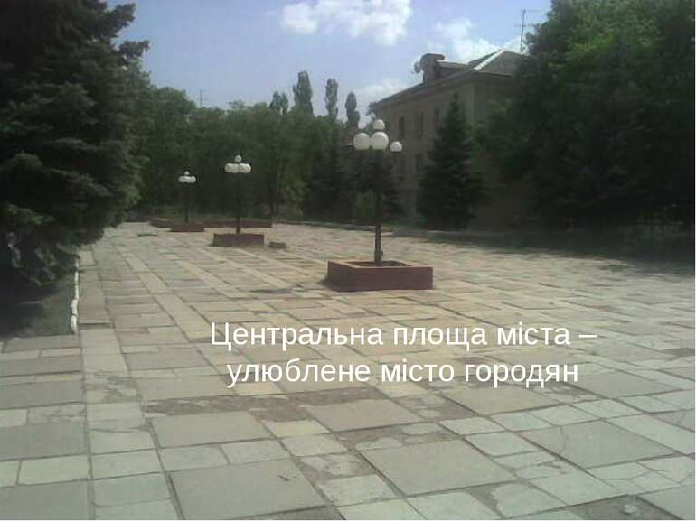 Центральна площа міста – улюблене місто городян