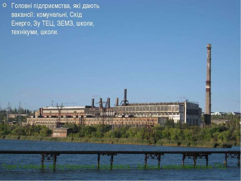 Головні підприємства, які дають вакансії: комунальні, Схід Енерго, Зу ТЕЦ, ЗЕ...