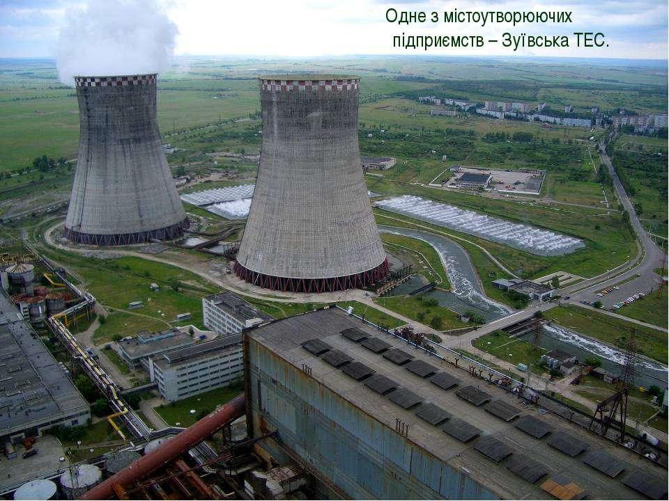 Одне з містоутворюючих підприємств – Зуївська ТЕС.
