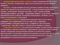 · використання громадських установ: ( загроза покарання Богом, судом, міліціє...