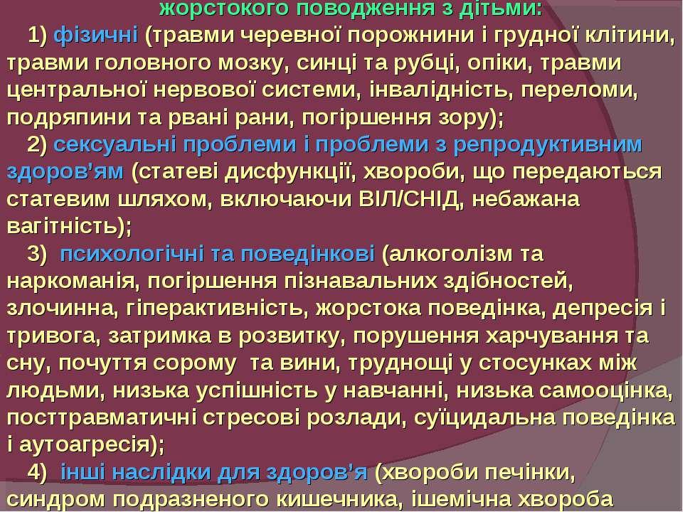 Дослідниця Н. Ярославцева виділяє такі наслідки жорстокого поводження з дітьм...