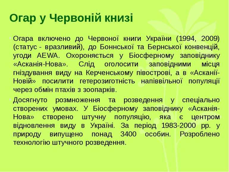 Огар у Червоній книзі Огара включено до Червоної книги України (1994, 2009) (...