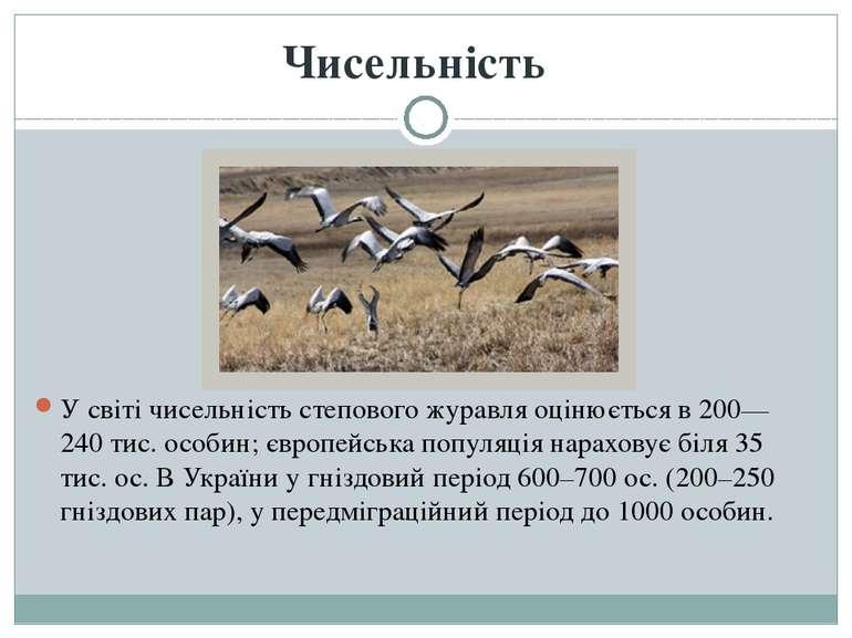 У світі чисельність степового журавля оцінюється в 200—240 тис. особин; європ...