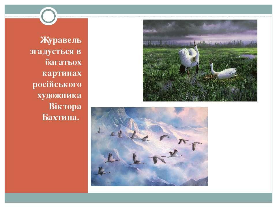 Журавель згадується в багатьох картинах російського художника Віктора Бахтина.